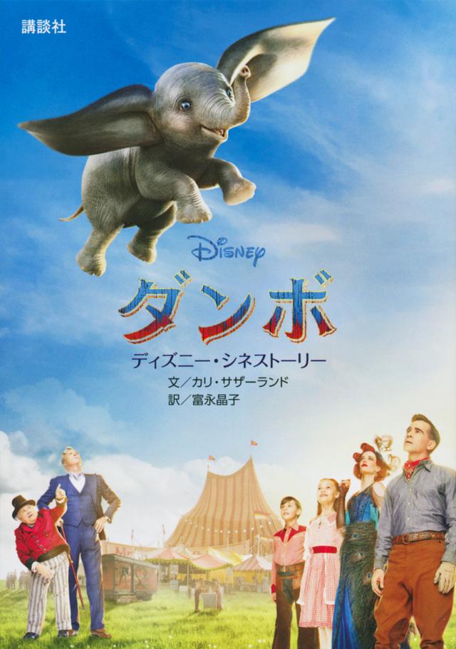 ディズニー・シネストーリー ダンボ