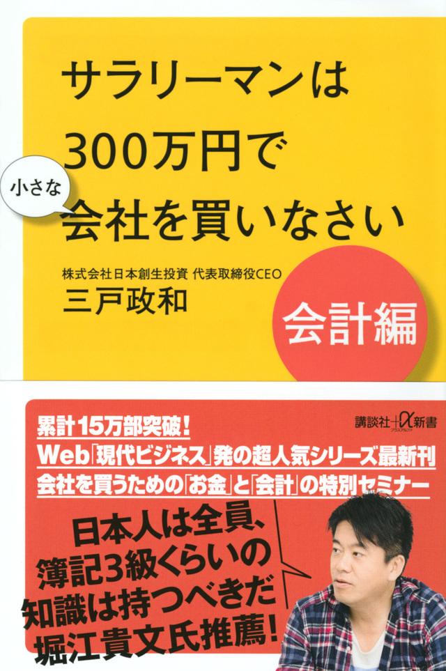 サラリーマンは300万円で小さな会社を買いなさい