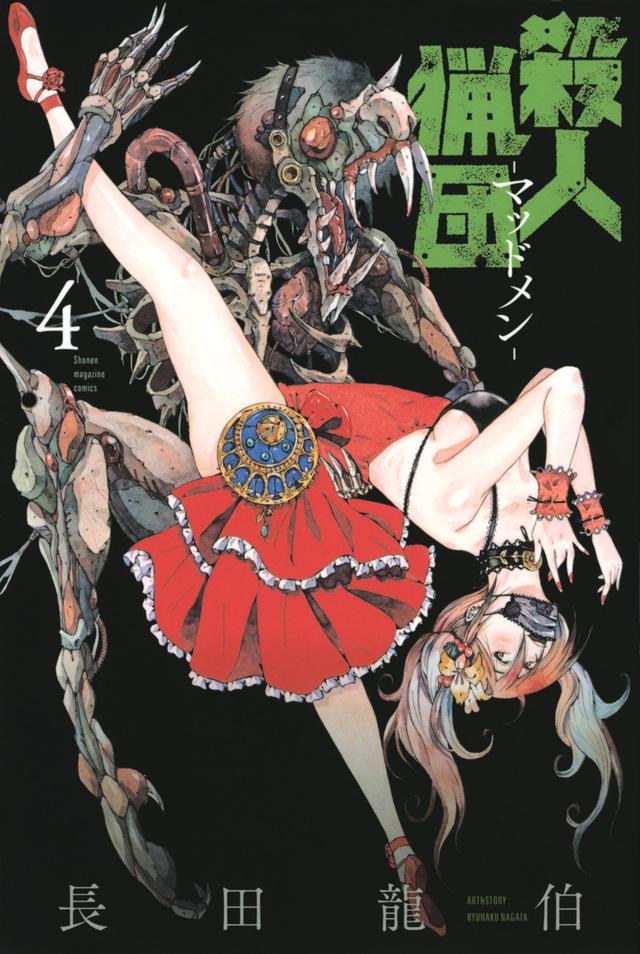 殺人猟団 -マッドメン-(4)