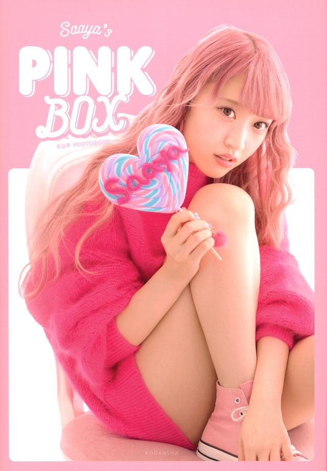 Saaya's PINK BOX さぁや PHOTOBOOK