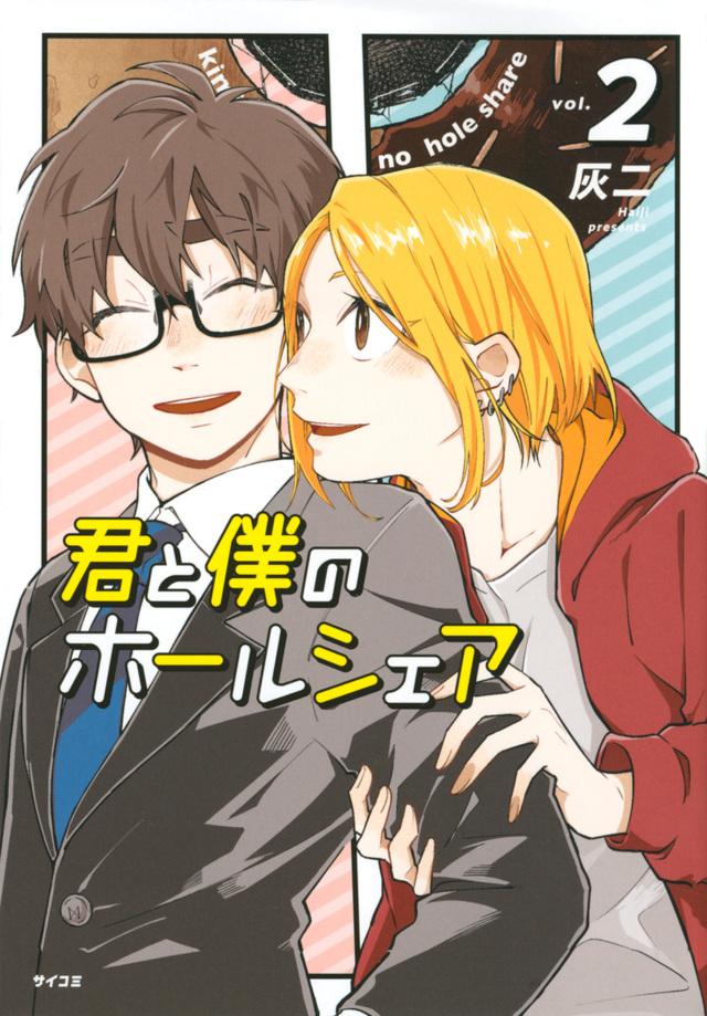 君と僕のホールシェア(2)