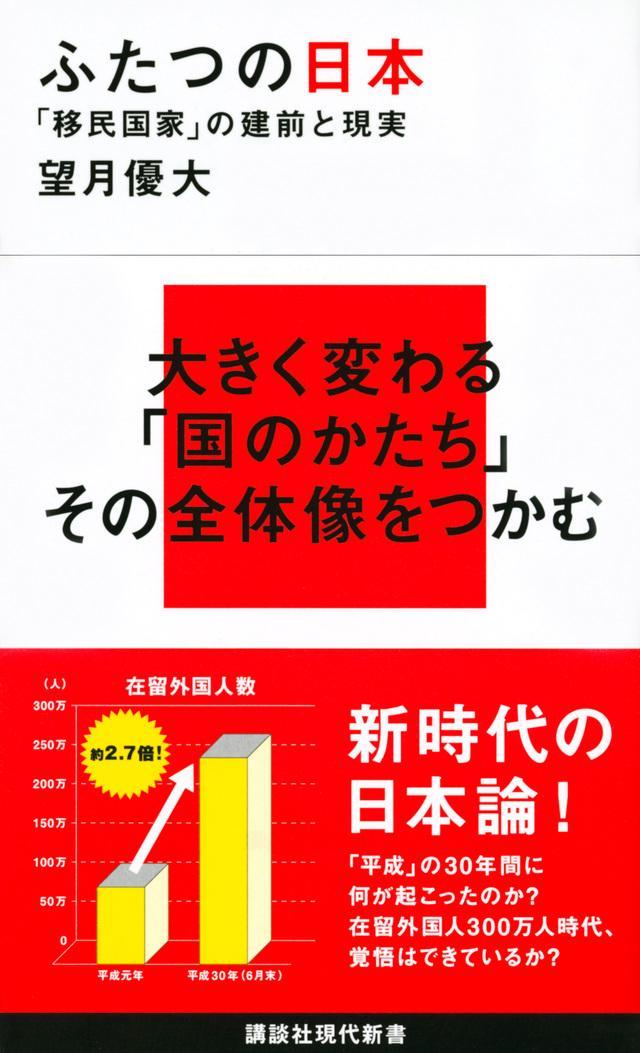 ふたつの日本 「移民国家」の建前と現実