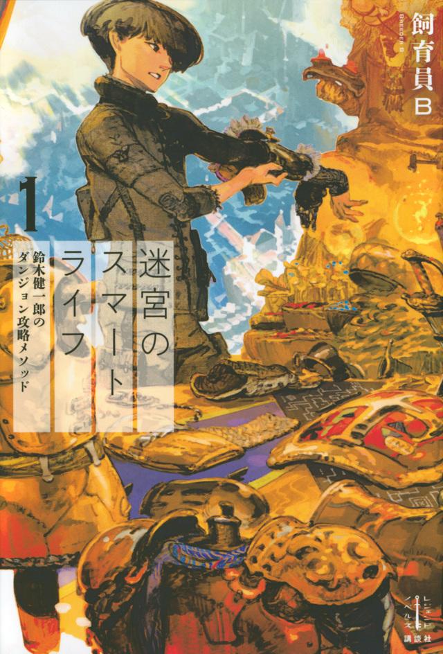 迷宮のスマートライフ 1 鈴木健一郎のダンジョン攻略メソッド