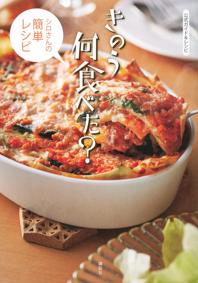 きのう何食べた? シロさんの簡単レシピ