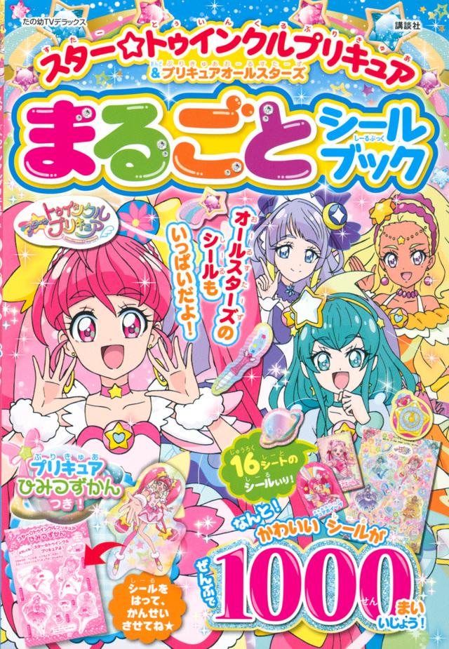 スター☆トゥインクルプリキュア&プリキュアオールスターズ まるごと シールブック