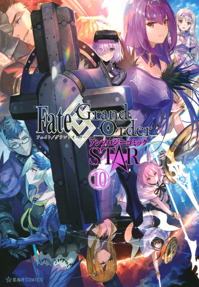 Fate/Grand Order アンソロジーコミック STAR
