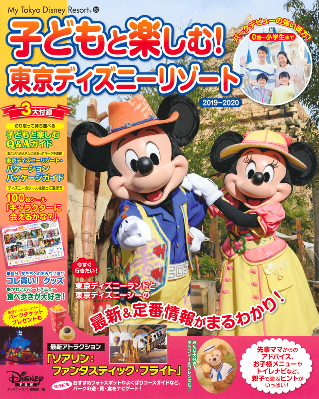 子どもと楽しむ! 東京ディズニーリゾート 2019‐2020
