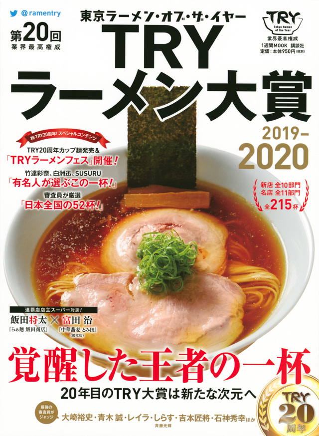 第20回 業界最高権威 TRYラーメン大賞 2019-2020