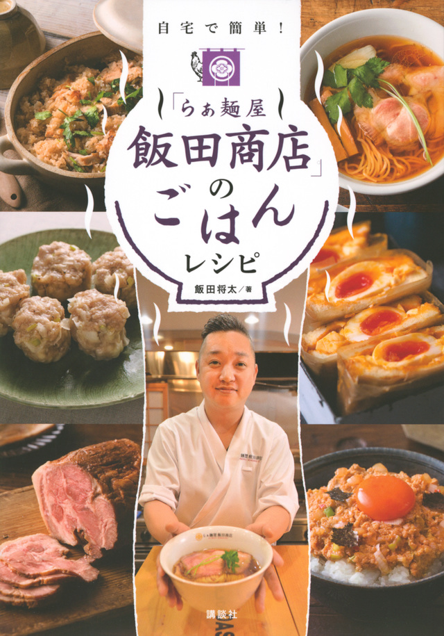 「らぁ麺屋 飯田商店」のごはんレシピ