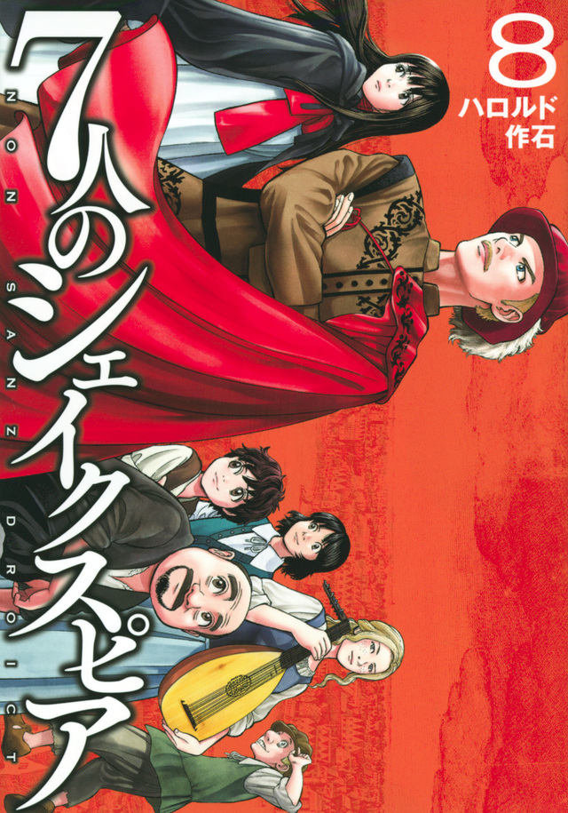 7人のシェイクスピア NON SANZ DROICT(8)