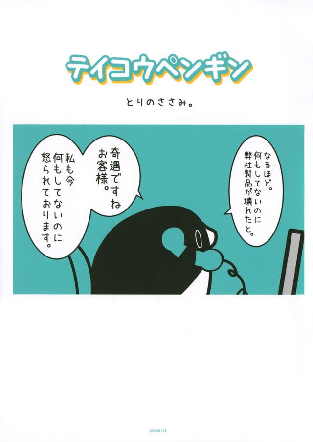テイコウペンギン