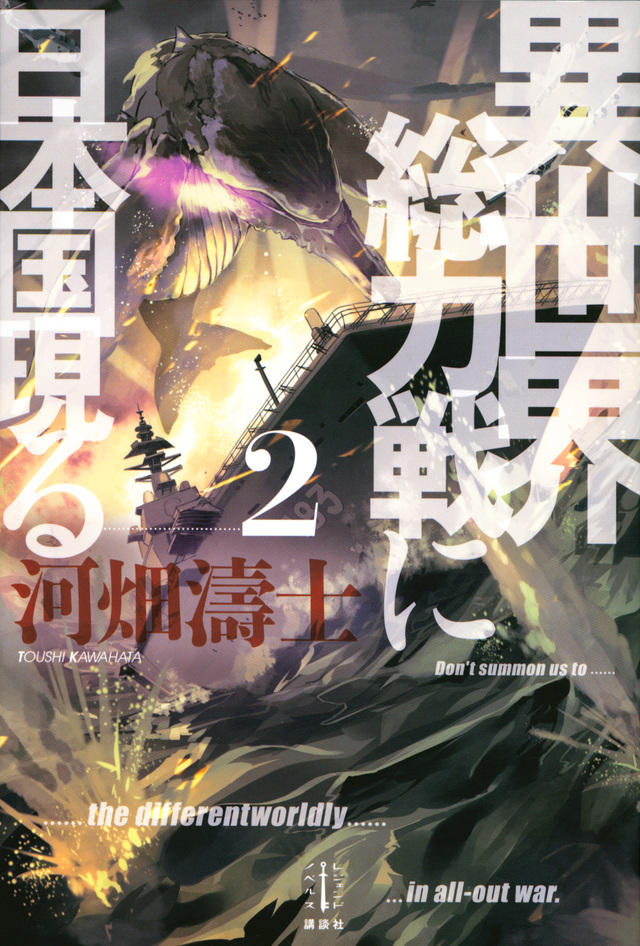 異世界総力戦に日本国現る 2
