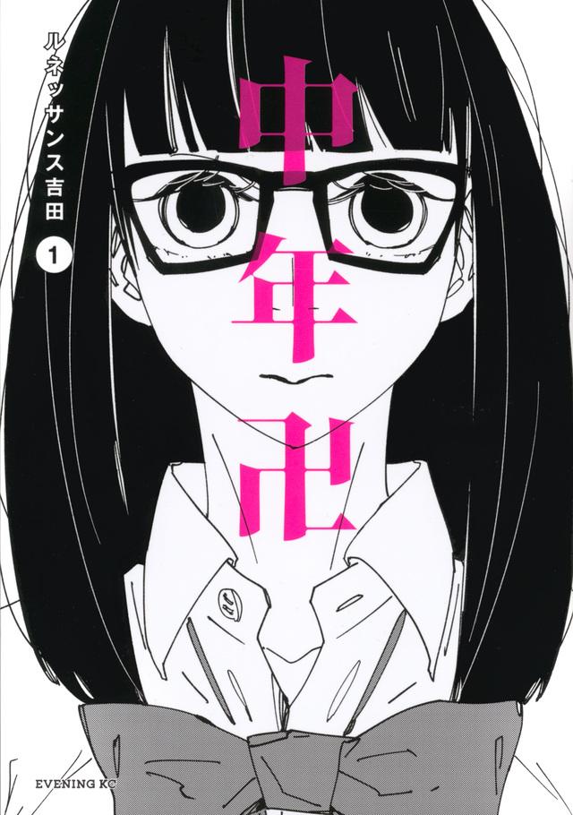 中年卍(1)