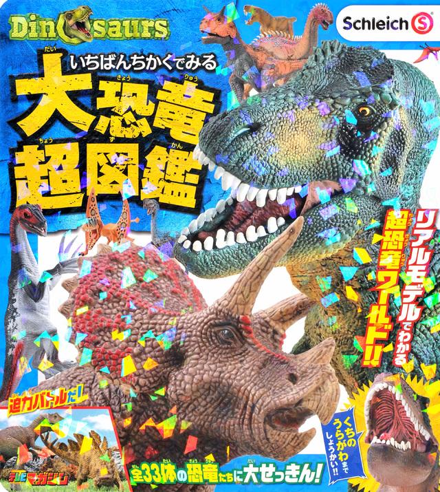 Schleich Dinosaurs いちばんちかくでみる 大恐竜超図鑑