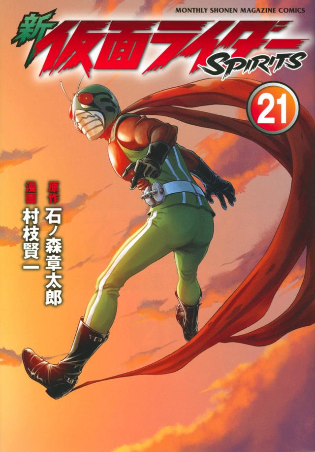 新 仮面ライダーSPIRITS(21)