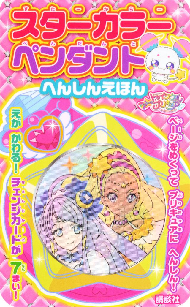 スター☆トゥインクルプリキュア スターカラーペンダント へんしんえほん