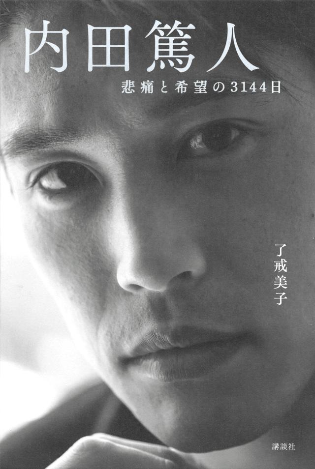 内田篤人 悲痛と希望の3144日