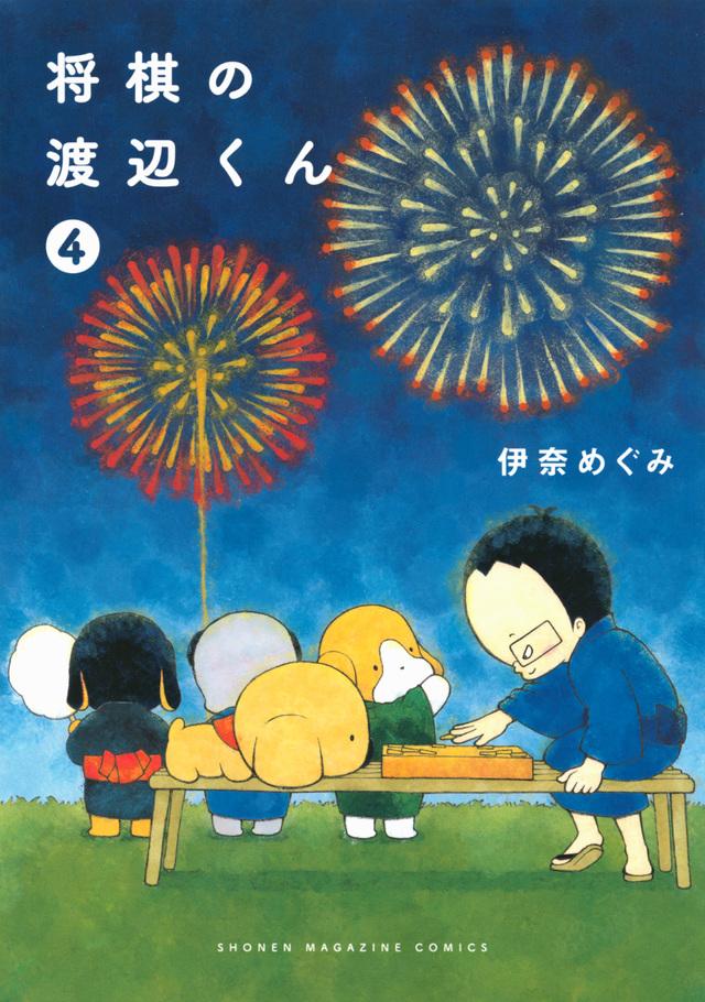 将棋の渡辺くん(4)