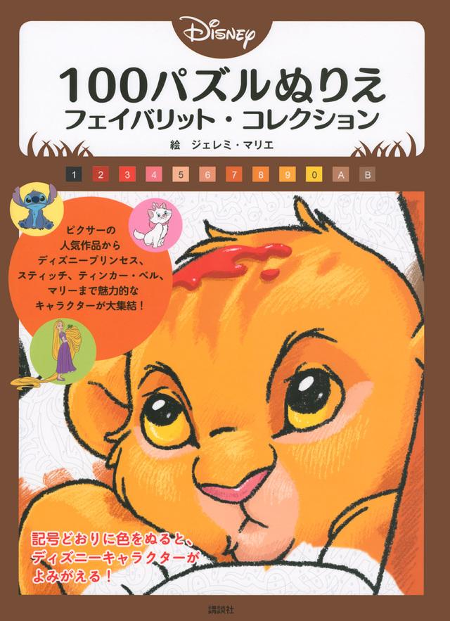 Disney 100パズルぬりえ フェイバリット・コレクション