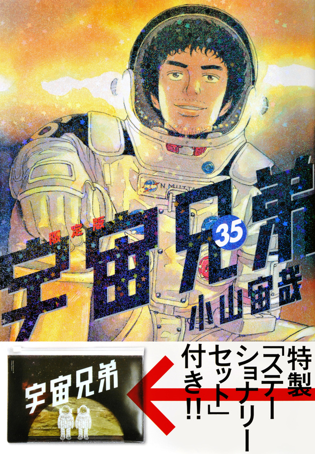 宇宙兄弟(35)限定版