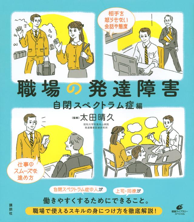 職場の発達障害 自閉スペクトラム症編