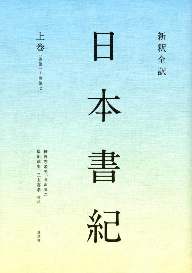 新釈全訳 日本書紀 上巻(巻第一~巻第七)