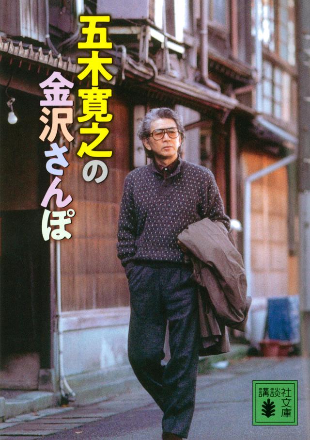 五木寛之の金沢さんぽ