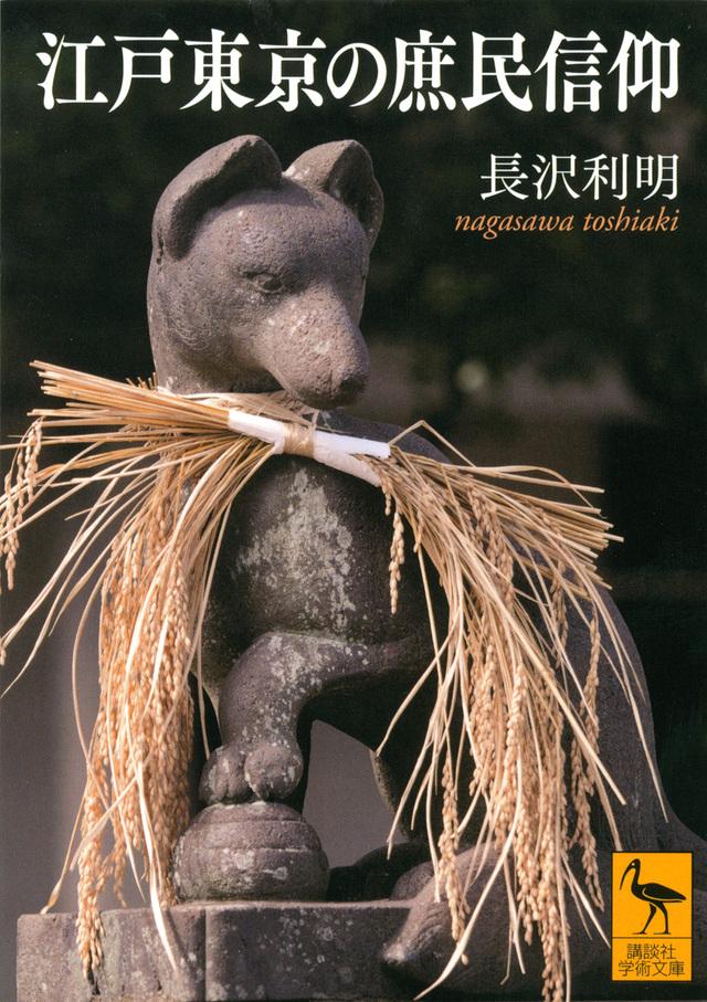 江戸東京の庶民信仰
