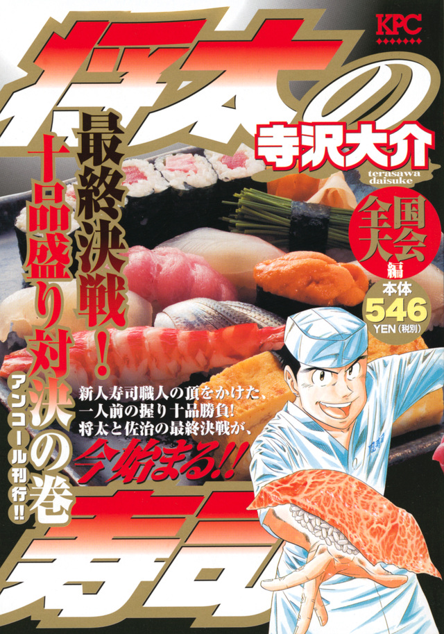 将太の寿司 全国大会編