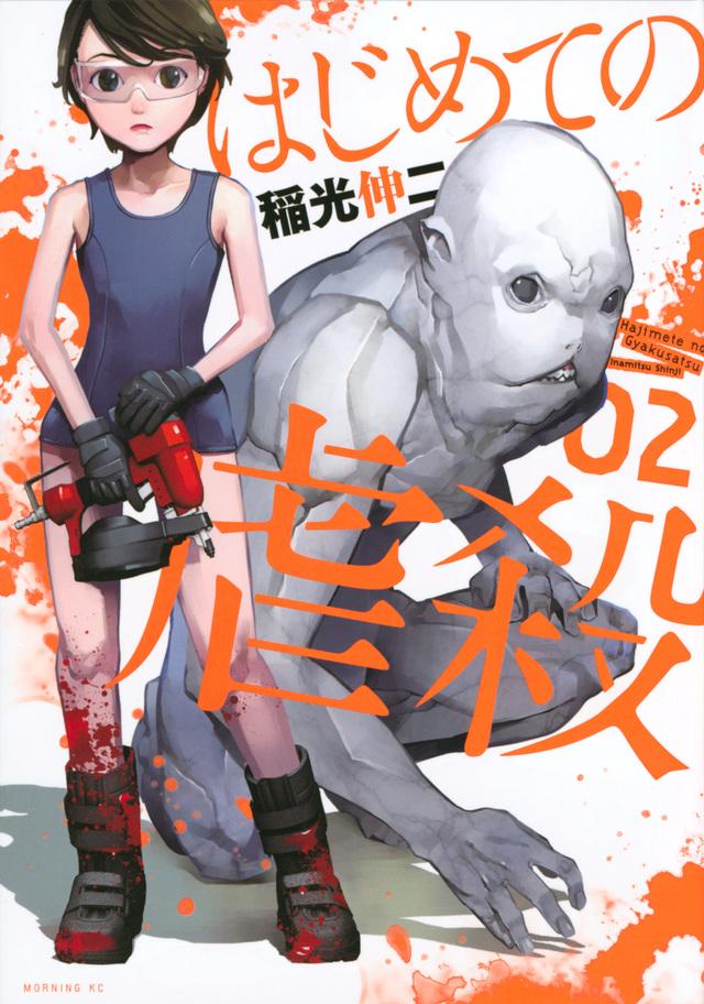 はじめての虐殺(2)