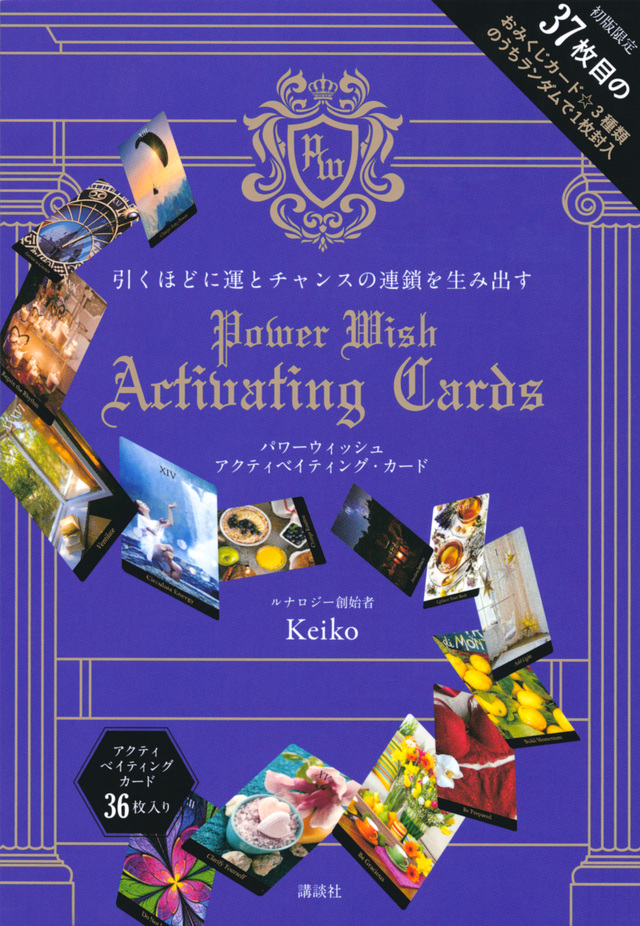 POWER WISH ACTIVATING CARDS