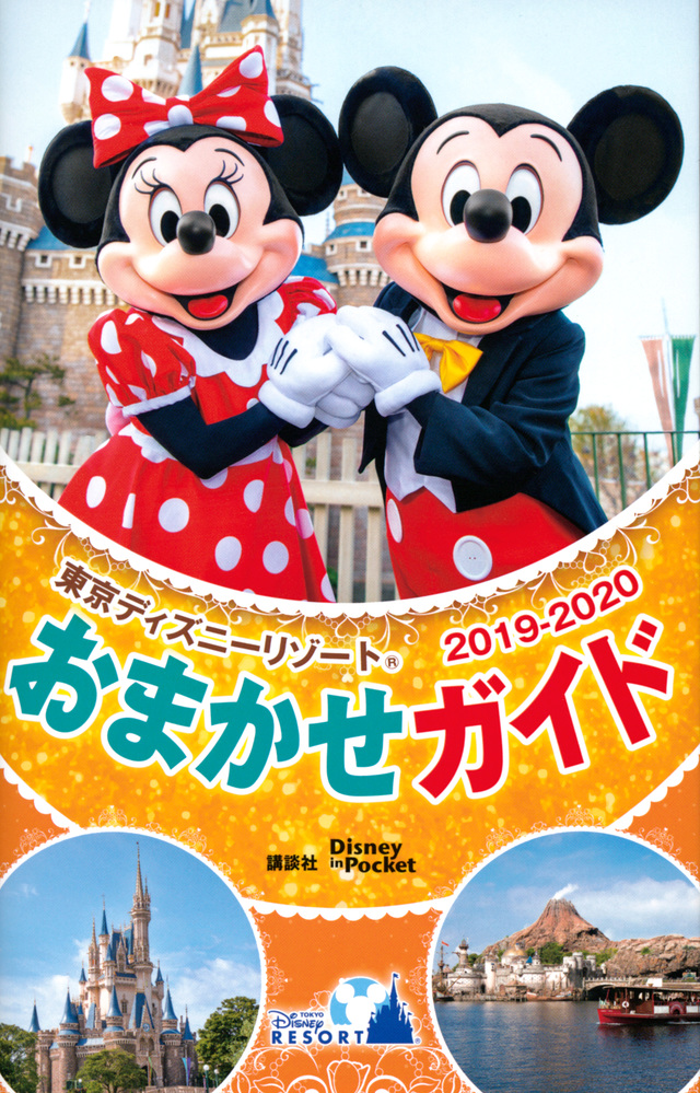 東京ディズニーリゾートおまかせガイド 2019ー2020