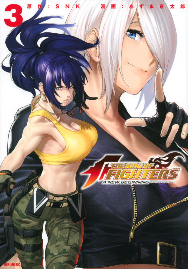 THE KING OF FIGHTERS ~A NEW BEGINNING~(3)