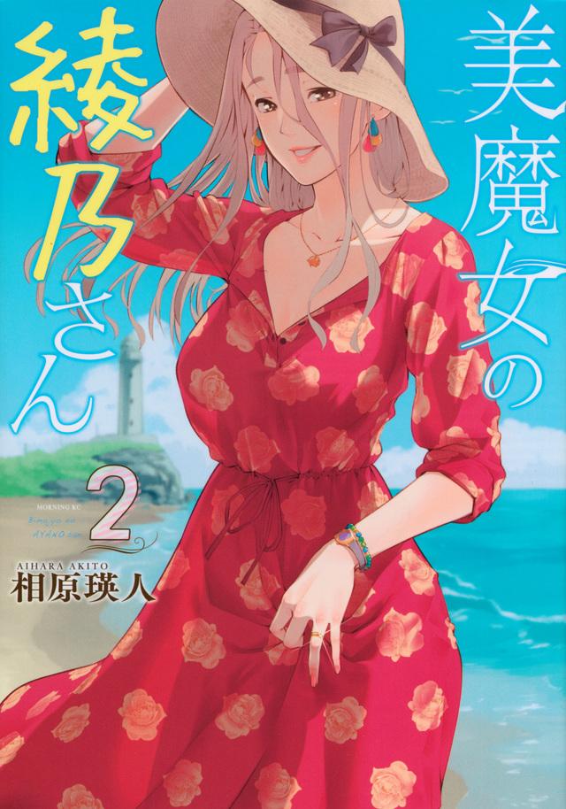 美魔女の綾乃さん(2)