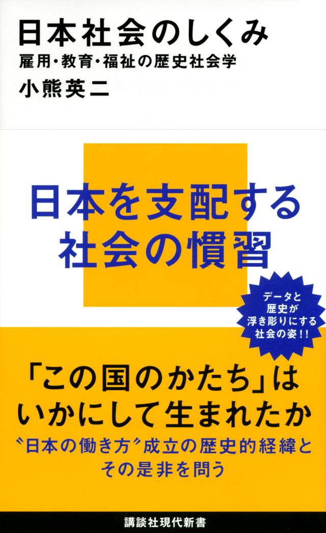 日本社会のしくみ