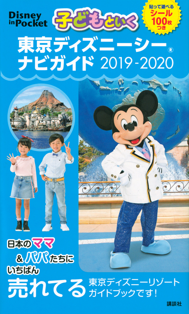 子どもといく 東京ディズニーシー ナビガイド 2019-2020 シール100枚つき