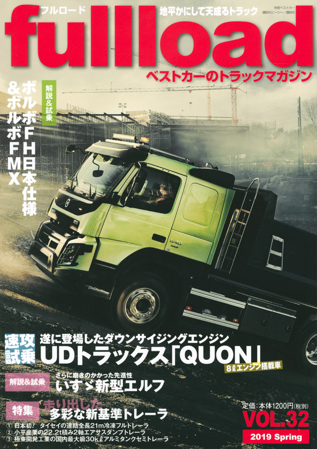 ベストカーのトラックマガジンfullload  VOL.32