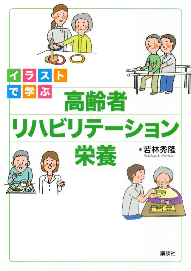 イラストで学ぶ 高齢者リハビリテーション栄養