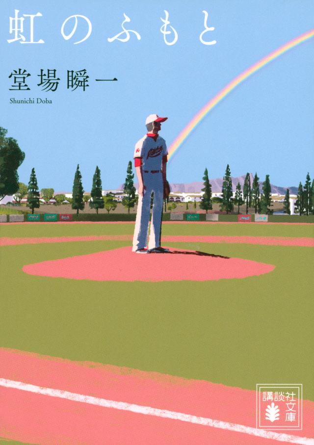 虹のふもと