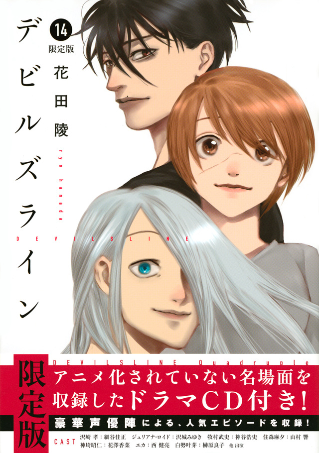デビルズライン(14)ドラマCD付き限定版