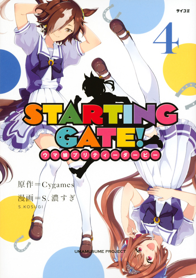 STARTING GATE! ―ウマ娘プリティーダービー―(4)