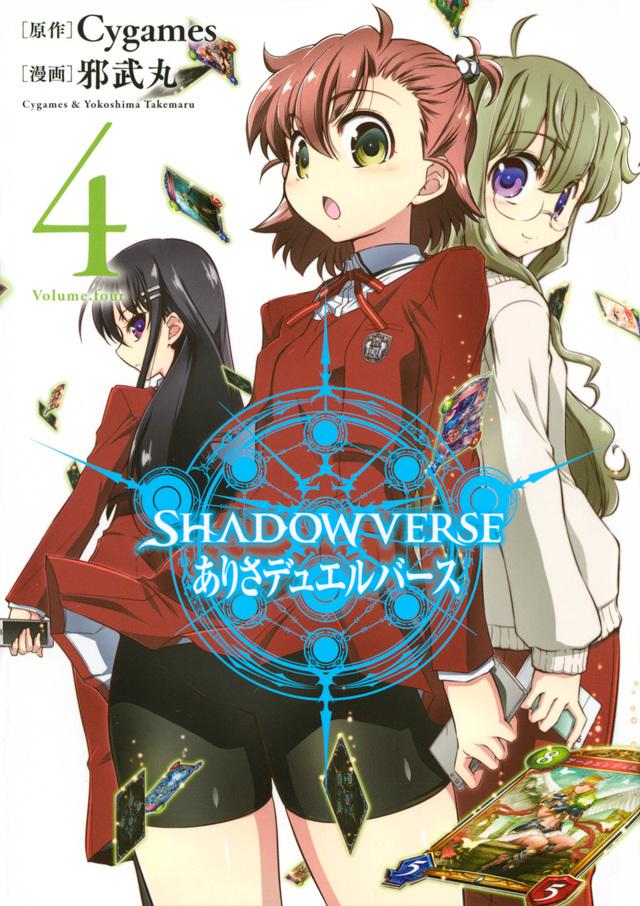 SHADOWVERSE ありさデュエルバース(4)