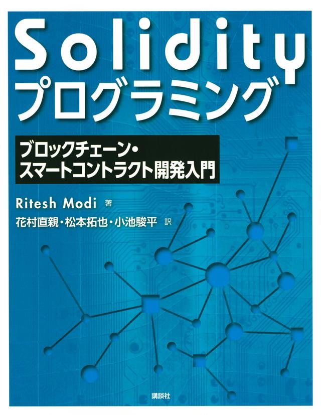 Solidityプログラミング ブロックチェーン・スマートコントラクト開発入門