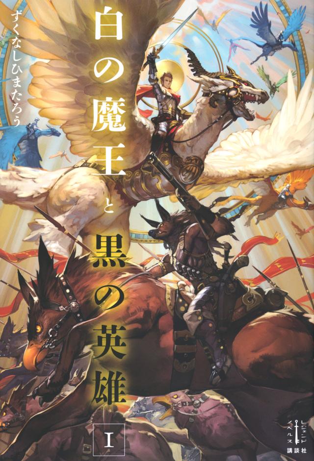 白の魔王と黒の英雄 1