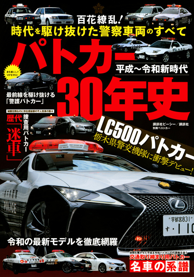 平成~令和新時代 パトカー30年史