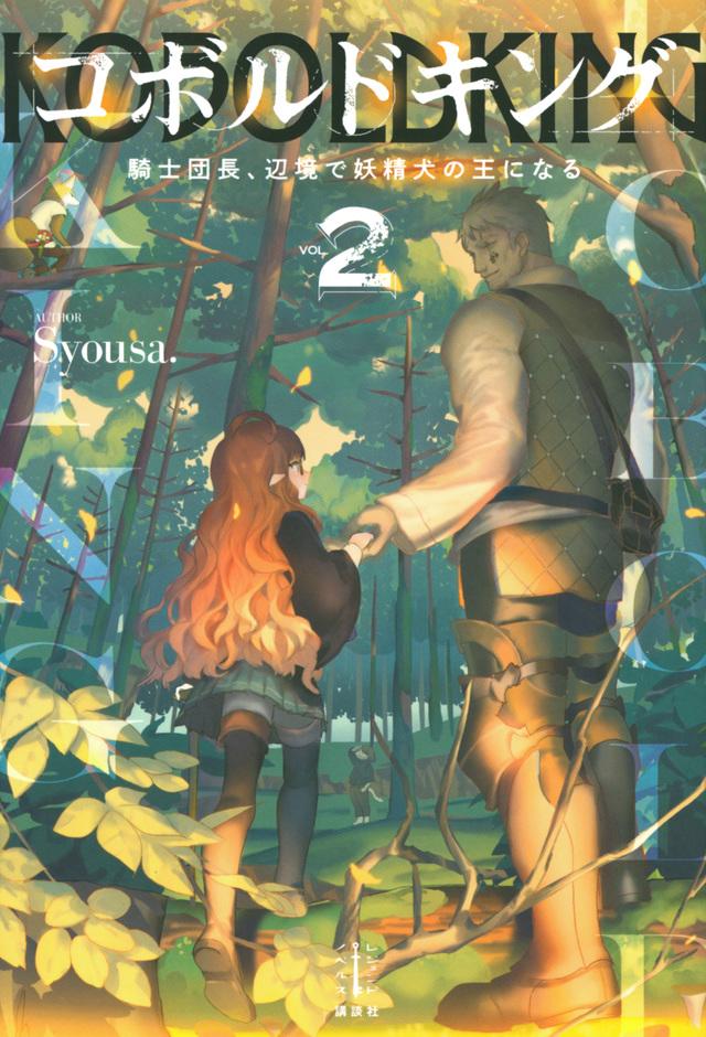 コボルドキング 2  騎士団長、辺境で妖精犬の王になる