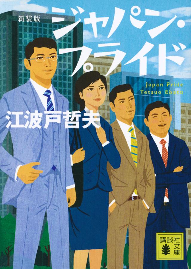 新装版 ジャパン・プライド