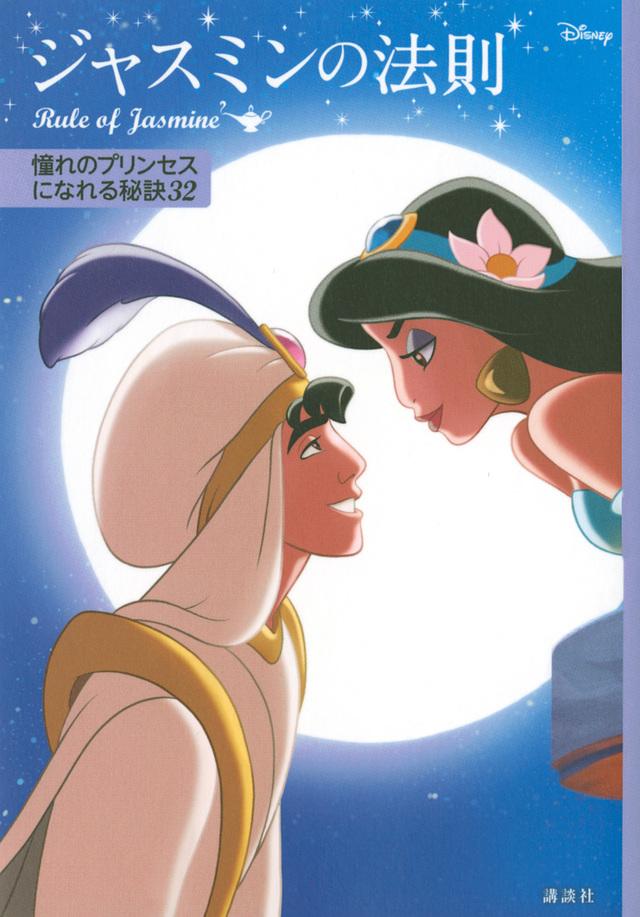 ディズニー プリンセスの法則シリーズ