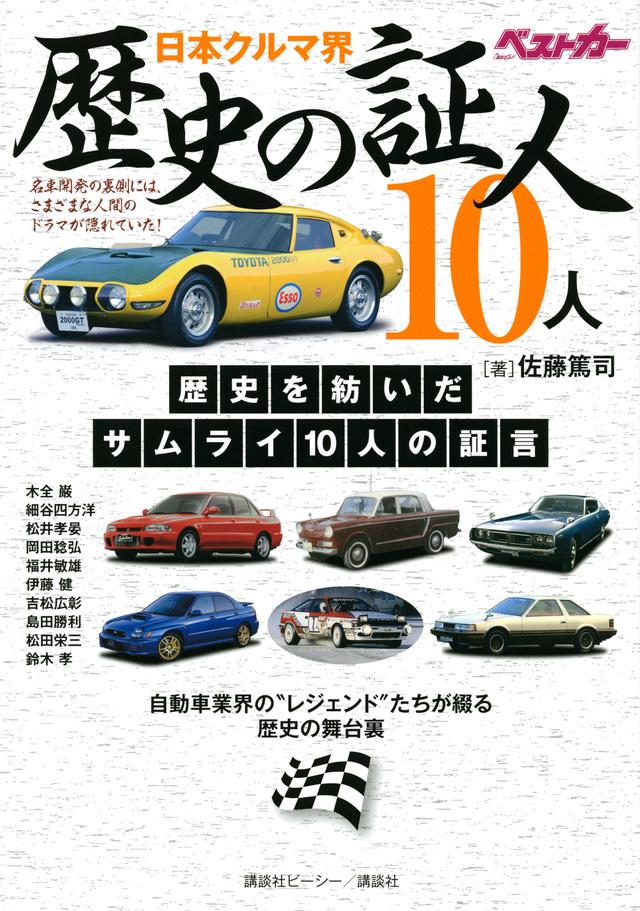 日本クルマ界 歴史の証人10人