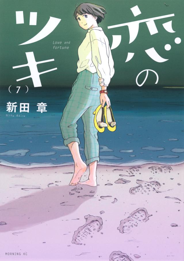 恋のツキ(7)